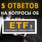 5 Ответов на вопросы о ETF